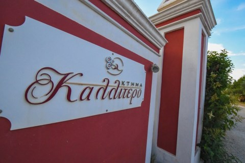 Ktima Kallitero Villas Zakynthos Greece
